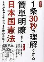 図説 1条30秒で理解できる簡単明瞭!日本国憲法―ユルキャラでわかる日本の骨格