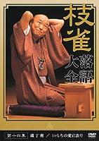 桂 枝雀 落語大全 第十四集 [DVD]