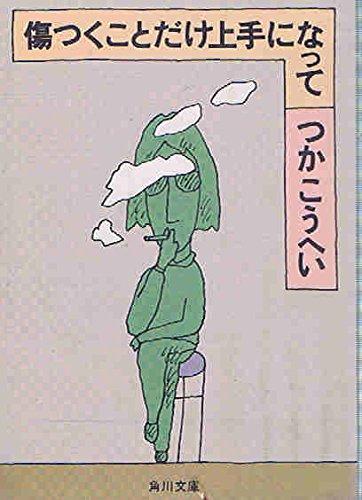 傷つくことだけ上手になって (角川文庫 緑 422-8)の詳細を見る