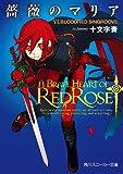 薔薇のマリア VI.BLOODRED SINGROOVE<薔薇のマリア> (角川スニーカー文庫)
