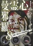 心霊曼邪羅8 ~実録! 呪われた投稿映像集~[DVD]