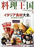 料理王国 2012年 05月号 [雑誌] 画像
