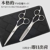 DEEDS 日本の鋏専門メーカー XP-01 シザー 2本セット 6.0インチ 美容師