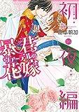暴君ヴァーデルの花嫁 初夜編 16 (ミッシィコミックス/NextcomicsF)