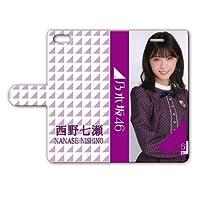 iPhone8/7 手帳型ケース 『西野七瀬』 逃げ水 Ver.
