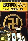 蜂須賀小六〈2 卍旗の章〉 (光文社時代小説文庫)