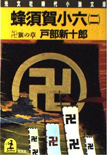 蜂須賀小六〈2 卍旗の章〉 (光文社時代小説文庫)の詳細を見る