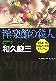 淫楽館の殺人  赤かぶ検事シリーズ (光文社文庫)
