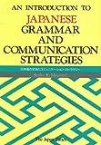 日本語の文法とコミュニケーション・ストラ/An Introduction To Japanese Grammar and Communication Strategies