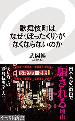 歌舞伎町はなぜ<ぼったくり>がなくならないのか (イースト新書)