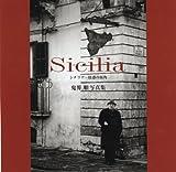 Sicilia シチリア―眩惑の街角
