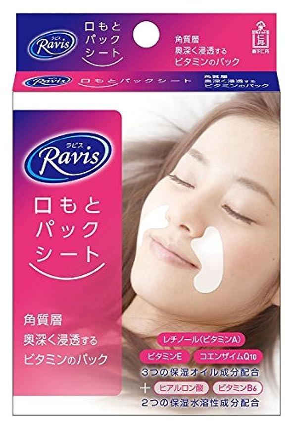 味付け湿度復活するRavis 口もとパックシート 10枚(5セット)