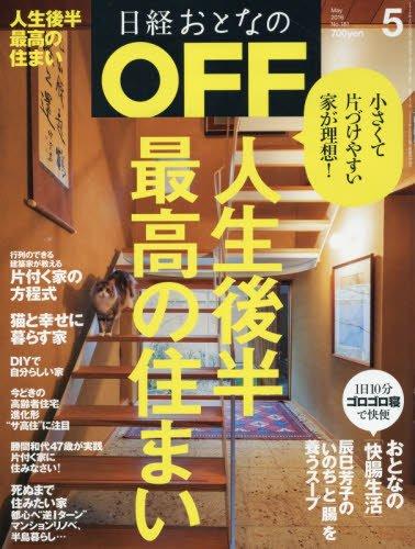 日経おとなのOFF2016年5月号の詳細を見る
