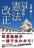 【決定版】白熱講義! 憲法改正