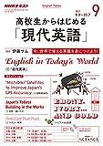 NHKラジオ 高校生からはじめる「現代英語」 2017年 9月号 [雑誌] (NHKテキスト)