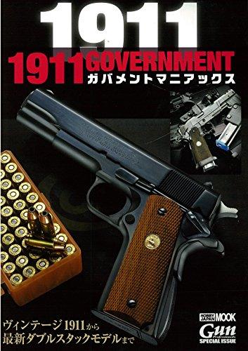 1911 GOVERNMENT ガバメントマニアックス (ホビージャパンMOOK 777)の詳細を見る