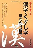 漢字・くずし字早わかり 辞典