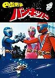 円盤戦争バンキッド vol.2<東宝DVD名作セレクション>[DVD]