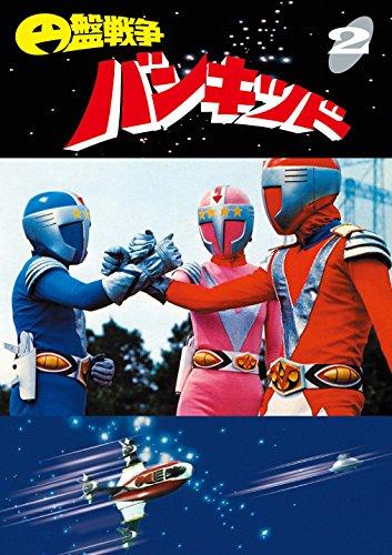 円盤戦争バンキッド vol.2  東宝DVD名作セレクションの詳細を見る