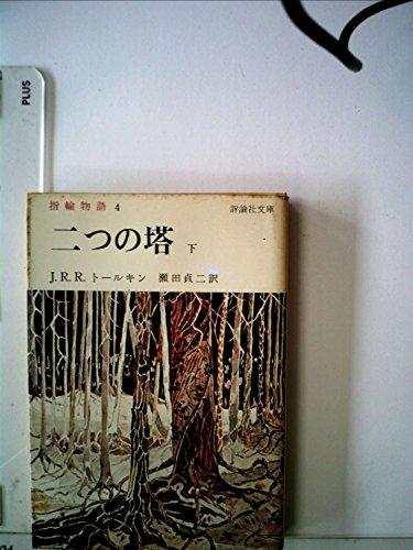 指輪物語〈4〉第2部 二つの塔 (1977年) (評論社文庫)の詳細を見る