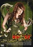 蛇女[DVD]