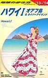 C01 地球の歩き方 ハワイI オアフ島&ネイバー 2013