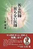 祈る医師 祈らない医師―ホリスティック医療の明日へ (手のひらの宇宙BOOKs)