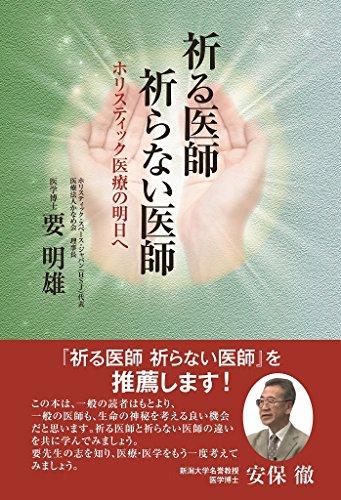 祈る医師 祈らない医師―ホリスティック医療の明日へ (手のひらの宇宙BOOKs)の詳細を見る
