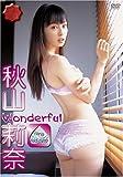秋山莉奈 wonderful [DVD]