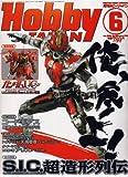 Hobby JAPAN (ホビージャパン) 2008年 06月号 [雑誌] 画像