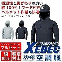 [ジーベック] 空調服 フルセット フルハーネス対応 空調風神服 綿100 長袖ブルゾン ファンバッテリーセット XL(3L) 69チャコールグレー