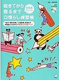 起きてから寝るまで中国語フレーズ口慣らし練習帳