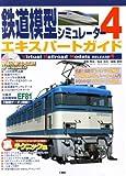 鉄道模型シミュレーター4エキスパートガイド [CD-ROM付]