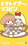 トマトイプーのリコピン コミック 1-2巻セット