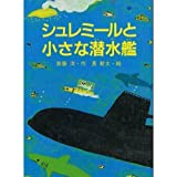 シュレミールと小さな潜水艦 (わくわくライブラリー)