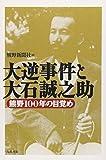大逆事件と大石誠之助―熊野100年の目覚め