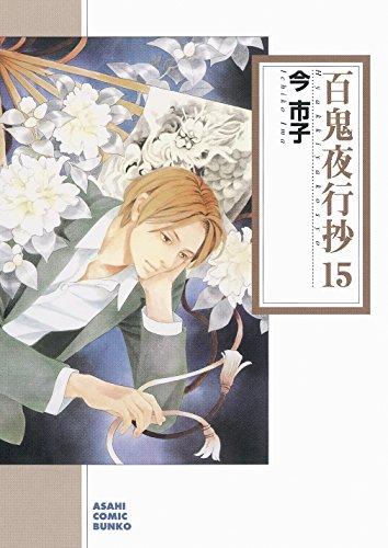百鬼夜行抄 15 (朝日コミック文庫)の詳細を見る