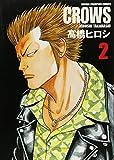 クローズ完全版 2 (少年チャンピオン・コミックス) 画像