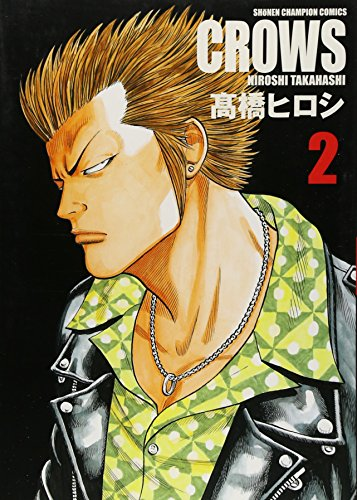 クローズ完全版 2 (少年チャンピオン・コミックス)の詳細を見る