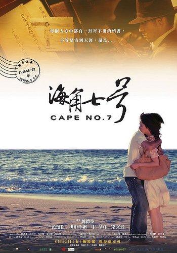 海角七号 2枚組特別版(台湾盤) [DVD]の詳細を見る