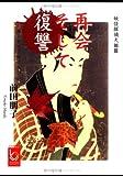 再会そして復讐―妖怪探偵犬姫〈3〉 (ぶんりき文庫)
