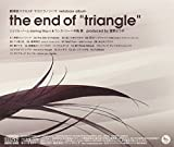 """劇場版マクロスF サヨナラノツバサ netabare album the end of""""triangle"""" 画像"""