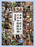 未来へ伝えたい日本の伝統料理―夏の料理