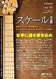 スケールの法則 手癖とマンネリを突破する ロック・ギタリストのためのスケール攻略法 [DVD]