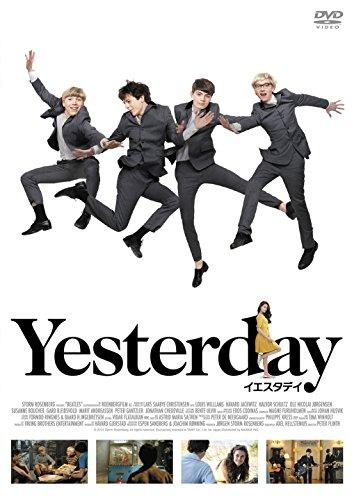 イエスタデイ [DVD]