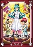 セイントオクトーバー Vol.9 [DVD]