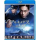 アルキメデスの大戦 Blu-ray 通常版