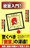 密室入門! (ナレッジエンタ読本14)