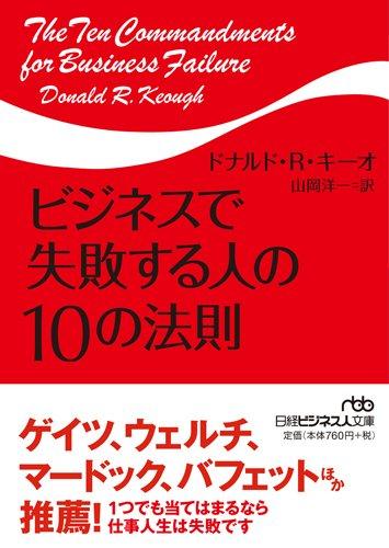 ビジネスで失敗する人の10の法則 (日経ビジネス人文庫)