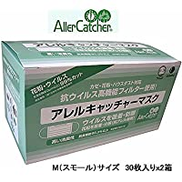 アレルキャッチャーマスク M 30枚x2箱